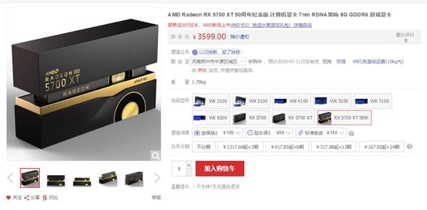 AMD三代锐龙全线开卖!性价无敌 还送大礼