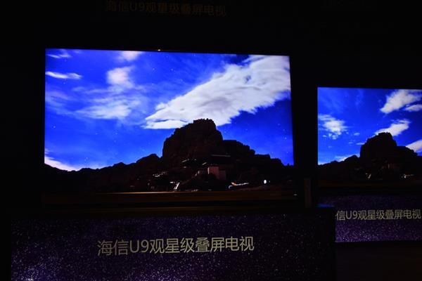 全球叠屏电视亮相!海信推出了比索尼更狠的电视产品
