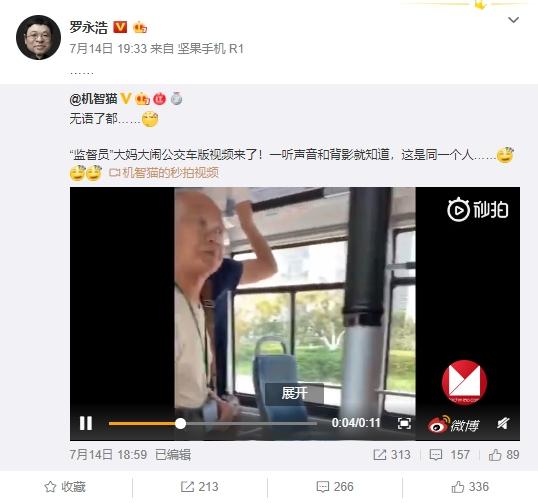 """国航""""监督员""""被曝大闹地铁公交 罗永浩都无语了"""