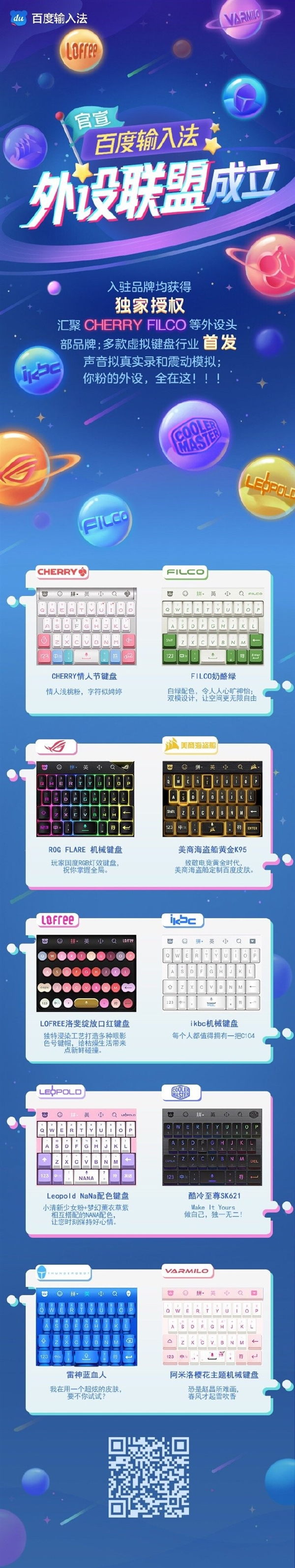 百度输入法推出10款手机版机械键盘皮肤