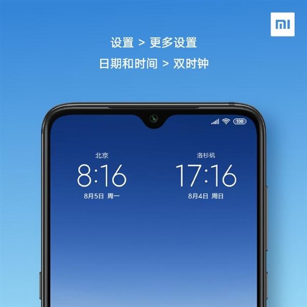 小米MIUI 10上线双时钟功能:海外出差必备