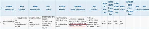 小米5G旗舰入网:45W超级快充加持