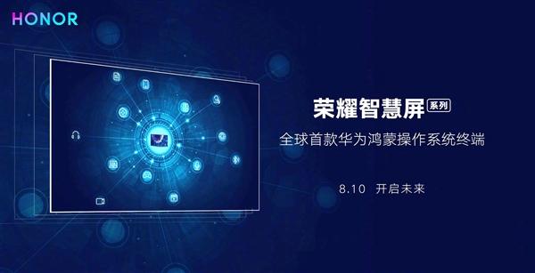 首發鴻蒙OS 榮耀智慧屏系列發布會直播
