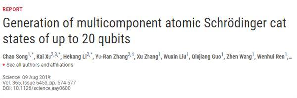 刷新世界纪录!中国开发20比特量子芯片 成功全局纠缠