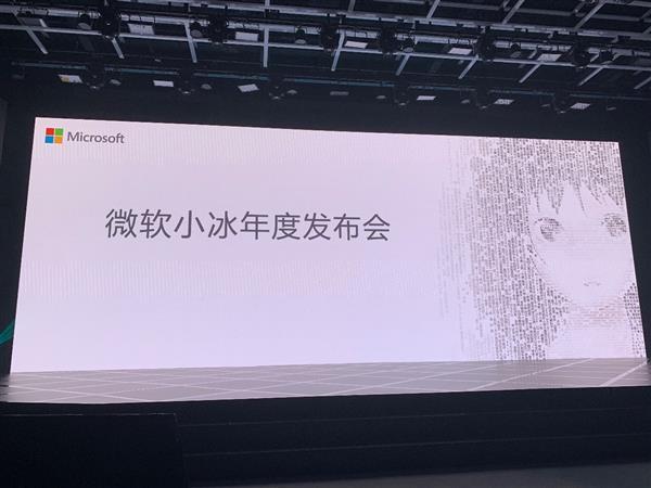 微软第一AI美少女!小冰重磅升级:下可对话撩直男 上能学