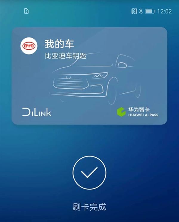 手机就能开车!比亚迪联手华为推NFC车钥匙:没电照样能解锁
