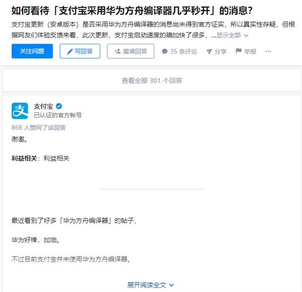 付出宝官方清亮:未操纵华为方舟编译器