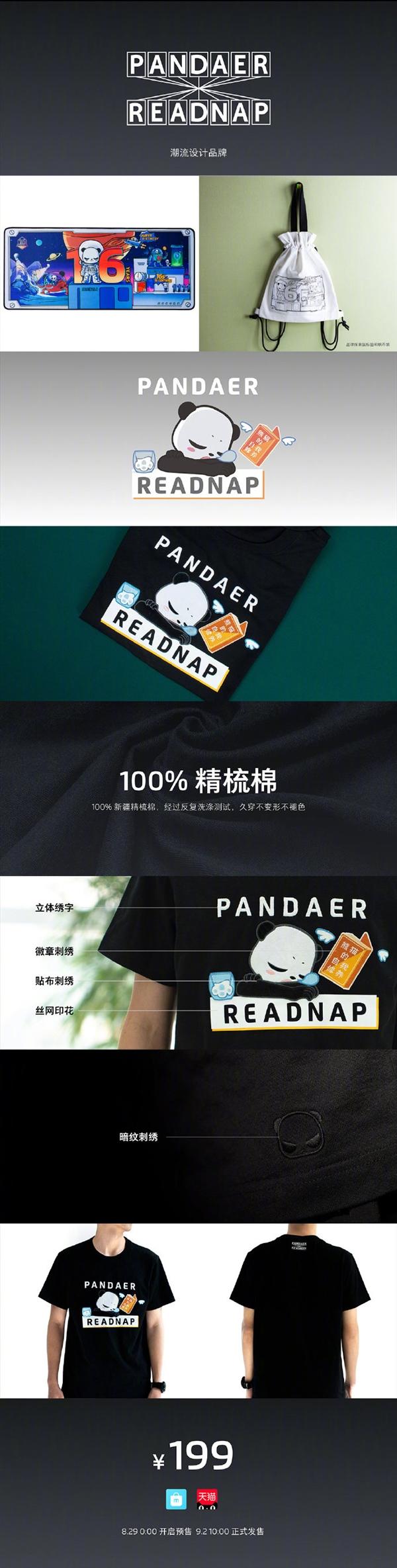 魅族Readnap T恤发布:100%精梳棉 久穿不变形不褪色
