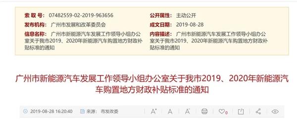 广州市发布新能源汽车地方补贴标准:纯电/插电式车型无地方补贴