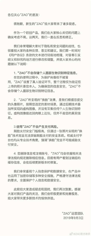 换脸App ZAO回应面部隐私安全:不会产生支付风险