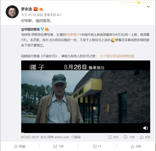 电影《骡子》豆瓣7.9分 罗永浩:好电影