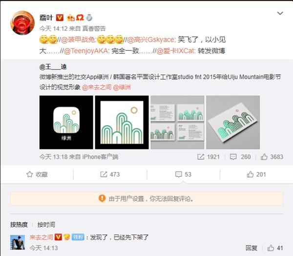 微博社交APP绿洲被曝撞脸韩国设计 王高飞:已下架