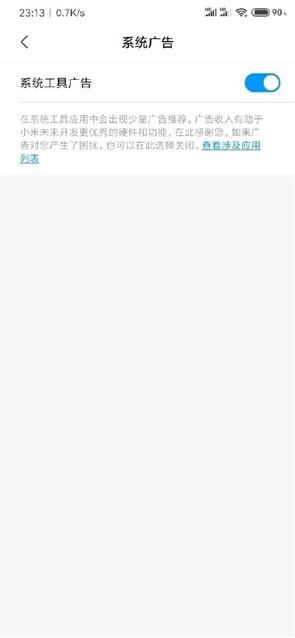 MIUI上线系统广告开关:可关闭8款系统应用广告