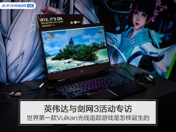 英伟达与剑网3活动专访:世界第一款Vulkan光线追踪游戏是怎样诞生的