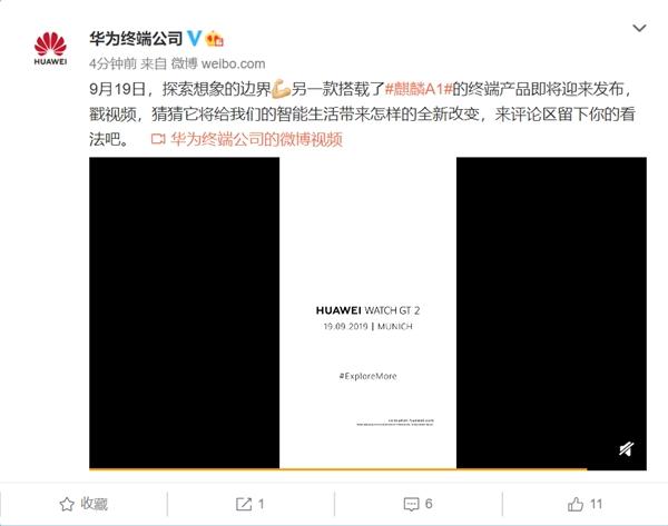 华为Watch GT 2宣布:与Mate 30系列同台亮相 9月19日见