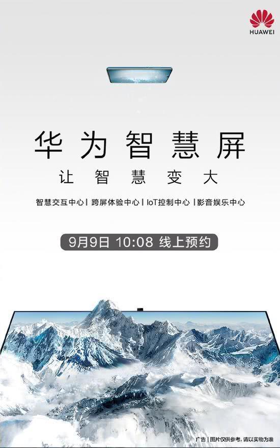 华为智慧屏明日起可线上预约购买:9月19日正式发布