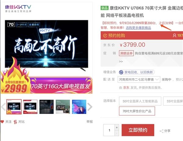性价超群 康佳推出全新70寸电视:售价2999元起