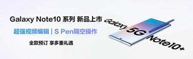 三星国内首款5G手机Galaxy Note10+预售引关注
