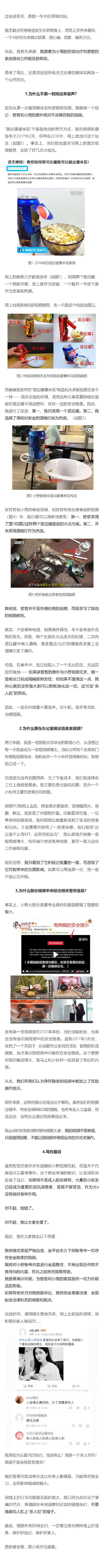 办公室小野回应14岁女孩易拉罐做爆米花事件:没学我的视频