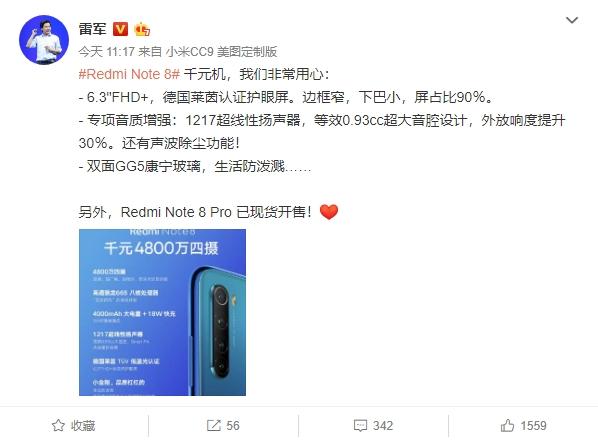 红米Note 8 Pro现货开售:千元真香机不抢购