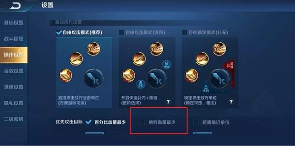 《王者荣耀》新版本爆料:开局20秒可原价卖装备