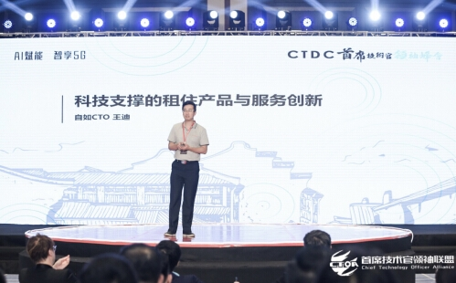 自如CTO王迪出席首席技术官领袖峰会 以科技支撑居住服务