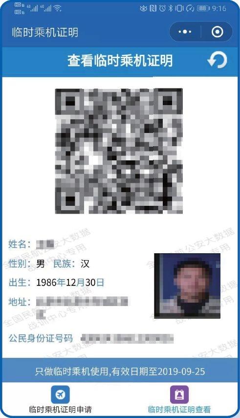 民航局官方小程序上线:没带身份证也能飞