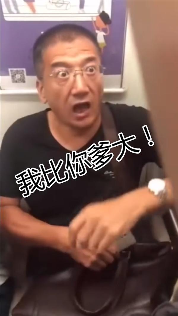 """""""比你爹大,你早应该给你爹让座""""!男子地铁强迫他人让座引众怒"""