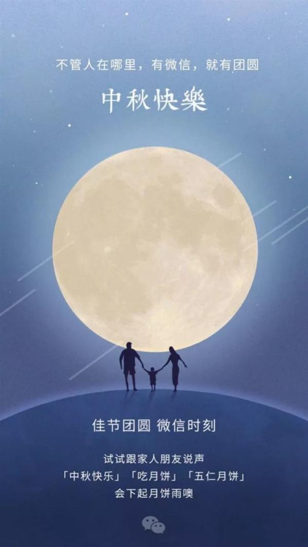 """微信上线""""中秋暗号"""":说出这些话,会下起""""月饼雨"""""""