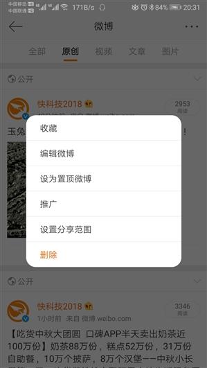 微博新增仅粉丝可见功能:不能被转发