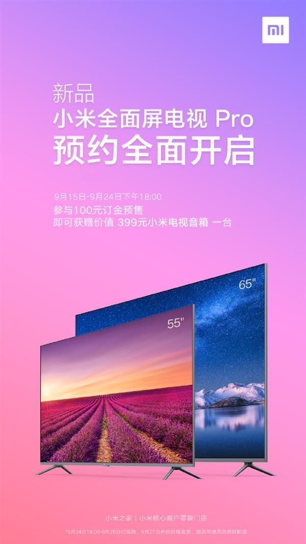 全系支持8K!小米电视新旗舰来了:或与小米MIX4一同发布