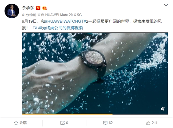 与Mate30同台发布!华为WATCH GT 2来了:超强防水、续航