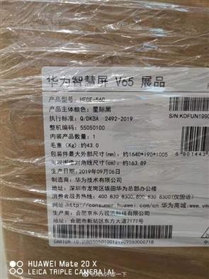 华为智慧屏包装信息曝光:星际黑色 德国莱茵低蓝光认证
