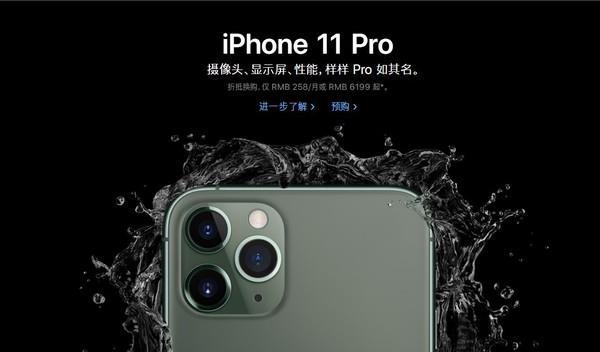 iPhone 11系列太贵?以旧换新了解一下 低至154元/月