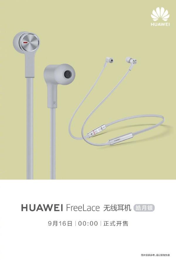 华为FreeLace无线耳机皓月银配色0点开售 售价499元