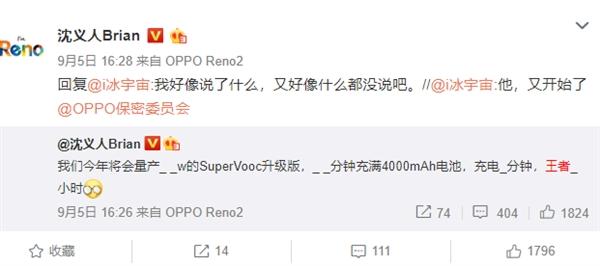 沈义人自曝OPPO 65W超级闪充:充电5分钟 王者2小时