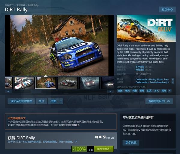 Steam限时:免费领取《尘埃:拉力赛》