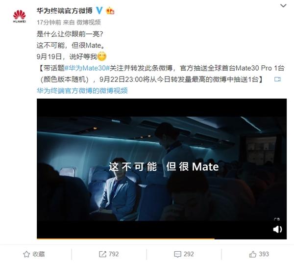 华为Mate 30系列官方自曝:超快无线充电、超慢动作视频、超强夜拍