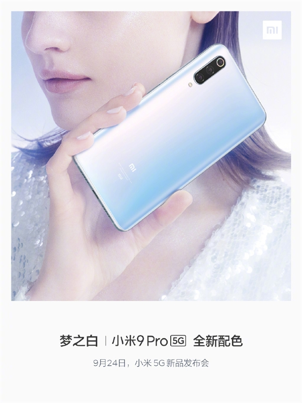 高颜值 小米9 Pro 5G梦之白公布:9月24日发