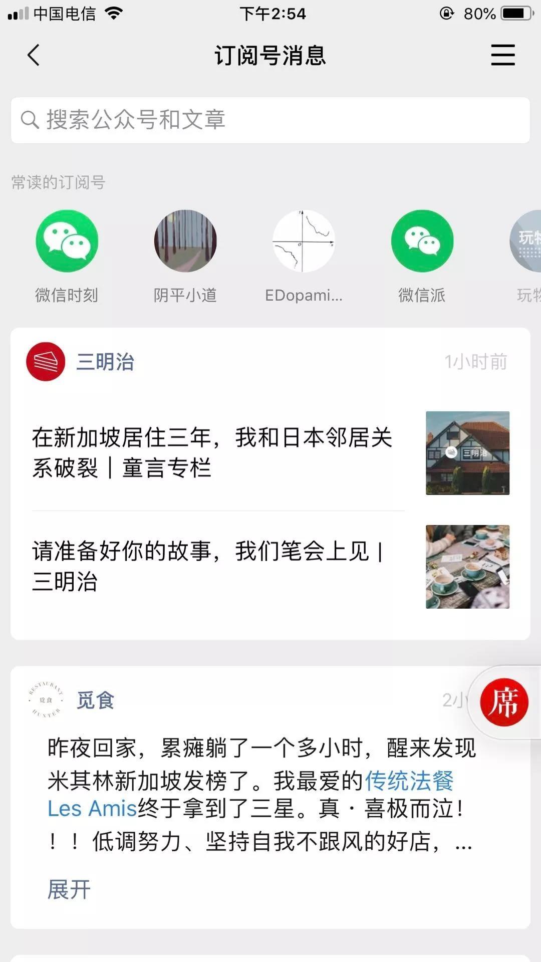 微信7.0.7更新:表情包