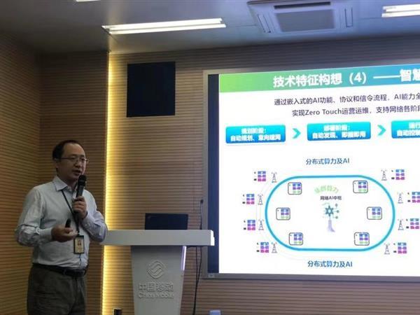中国移动刘光毅畅想6G时代 虚拟与现实结合的世界