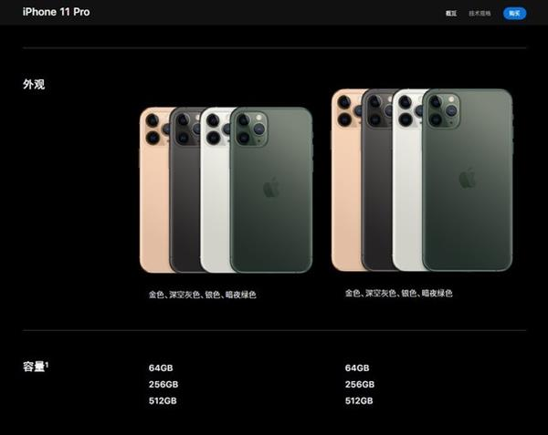 iPhone11Pro独缺128G版 难言之隐or坑你没商量