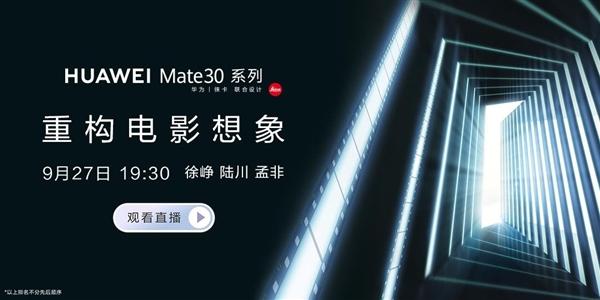 徐峥、陆川携手华为Mate30 重构电影想像
