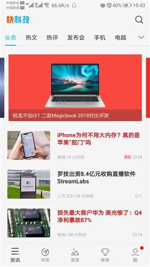 全新设计!快科技安卓APP 4.3新版发布