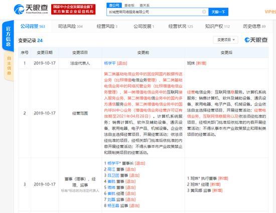 长城企业宽带变更 其母公司4月宣布退出宽带市场