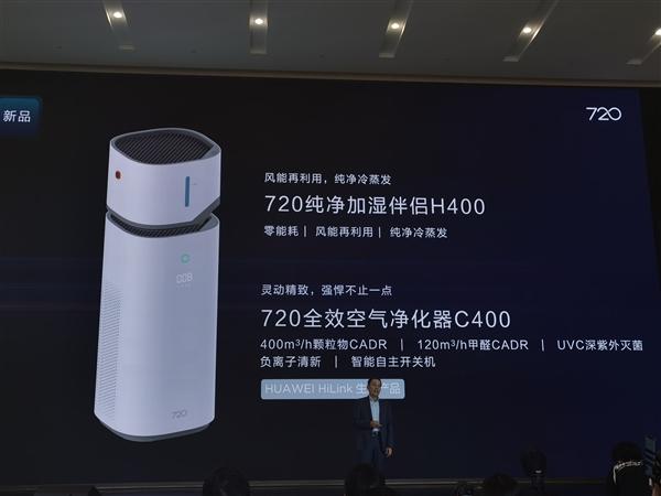 华为HiLink发布720全效空气净化器C400 灭菌率超99.9%