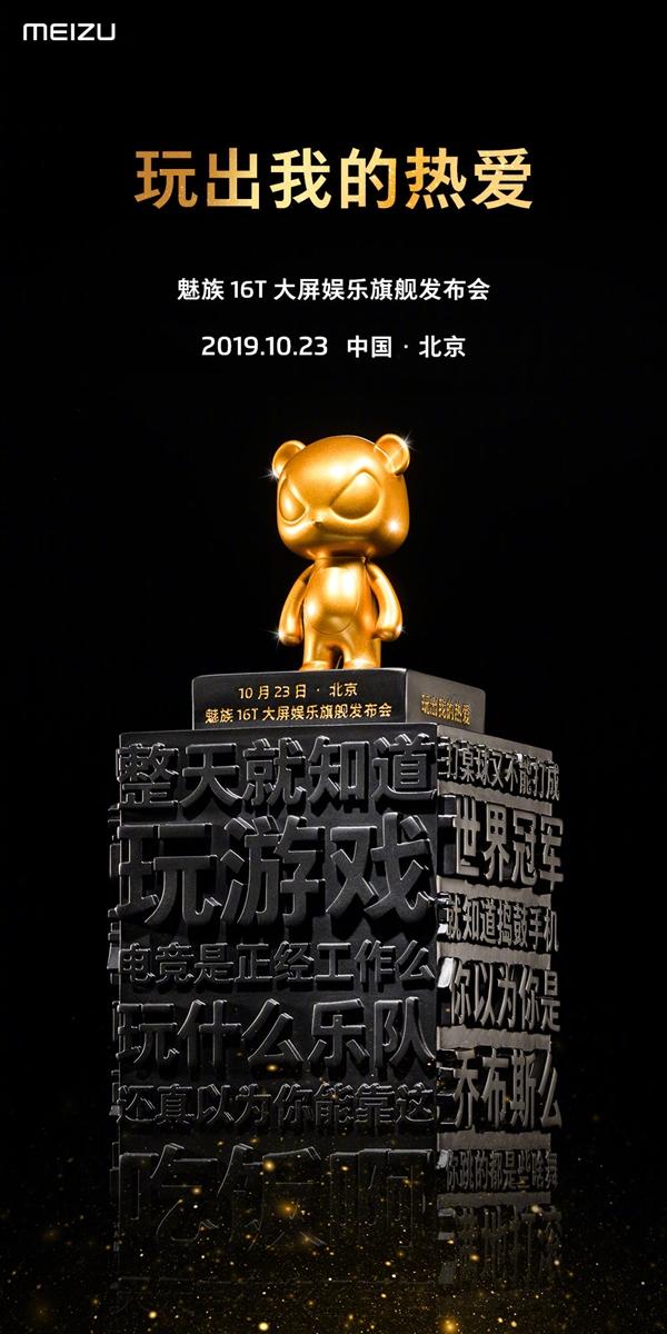 大屏娱乐旗舰来袭 魅族16T发布会直播
