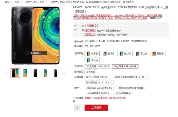 國人狂買!華為Mae30系列5G版遭瘋搶:1分鐘賣1個億