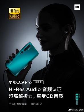 小米CC9 Pro全新特性曝光:耳机孔、Hi-Res金标、1CC大音腔