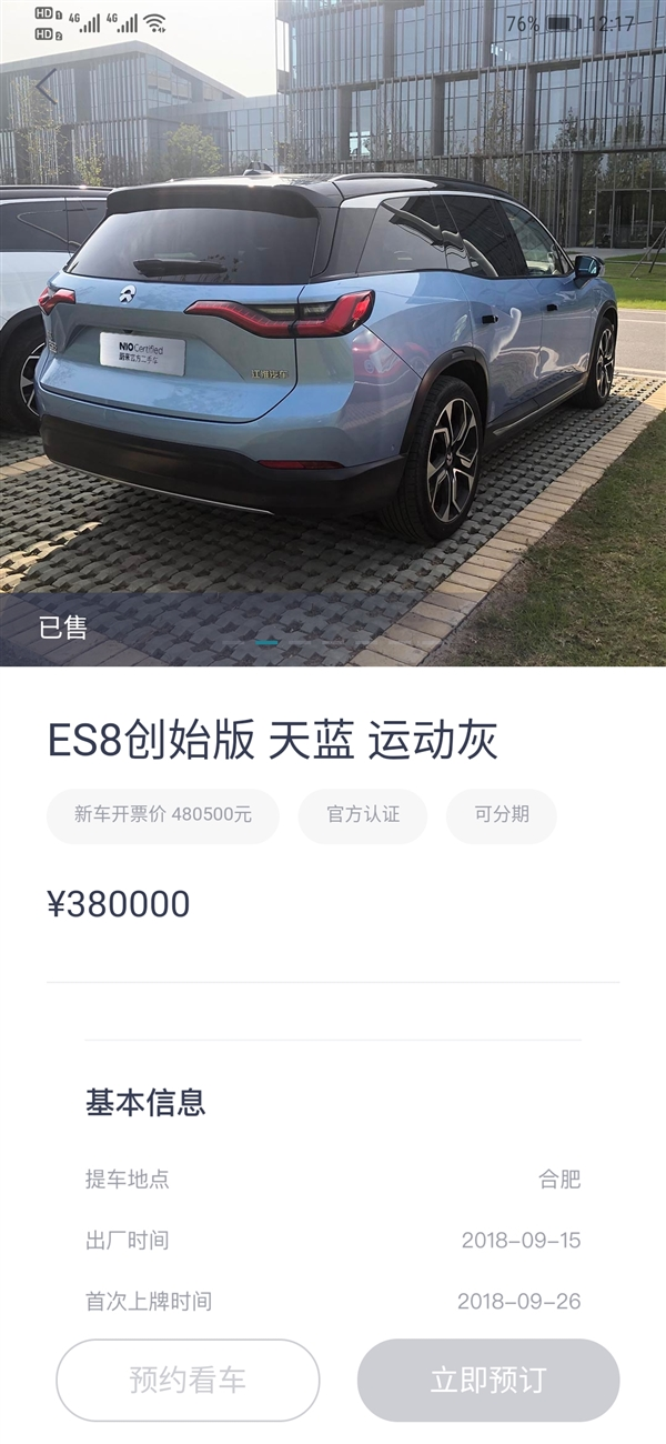 蔚來官方二手車正式上線:一年準新車8折、免費安裝家充樁(第1頁) -
